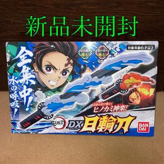 バンダイ(BANDAI)の新品未開封 鬼滅の刃 DX日輪刀(キャラクターグッズ)