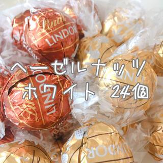 リンツ(Lindt)のリンツ リンドールチョコレート ホワイトヘーゼルナッツ24個(菓子/デザート)