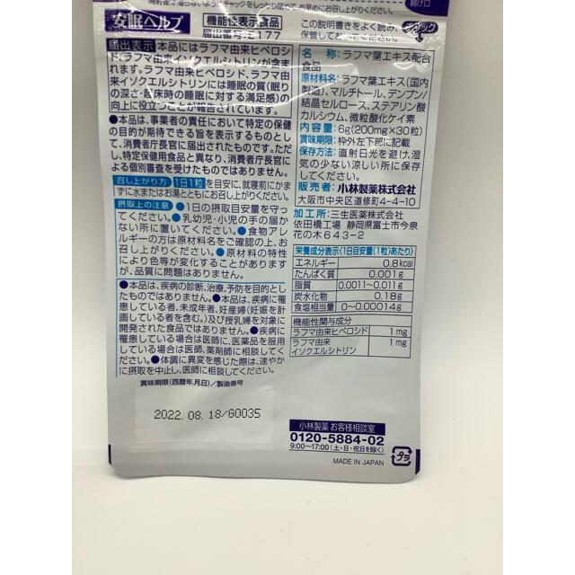 小林製薬(コバヤシセイヤク)の小林製薬 安眠ヘルプ  5袋 食品/飲料/酒の健康食品(ビタミン)の商品写真