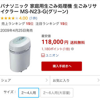 パナソニック(Panasonic)の生ごみ処理機(生ごみ処理機)
