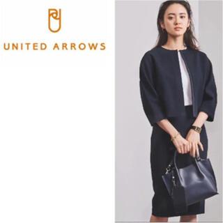 UNITED ARROWS - ユナイテッドアローズ☆ノーカラージャケット☆ネイビー