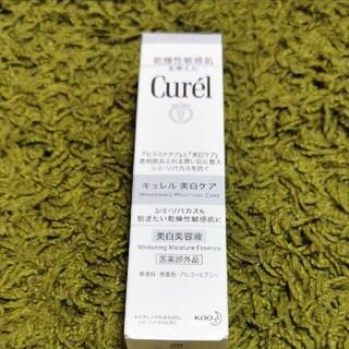 Curel - キュレル 美白美容液 30g 新品未使用