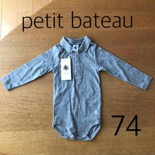 PETIT BATEAU - 【未使用・タグ付き】petit bateau 長袖ロンパース