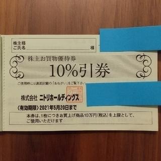 ニトリ(ニトリ)のニトリ 株主優待 10%引券(ショッピング)