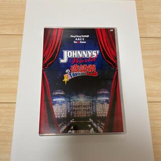 ジャニーズ(Johnny's)のJOHNNYS' World 感謝祭 in TOKYO DOME DVD(ミュージック)