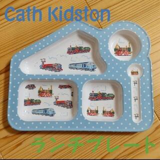 キャスキッドソン(Cath Kidston)のCath Kidston ランチプレート 電車柄 (プレート/茶碗)