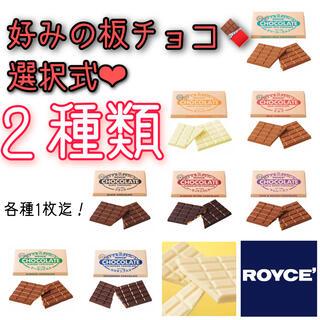 ロイズ板チョコ🍫おすきな2種類選択式【北海道銘菓ROYCE'】(菓子/デザート)
