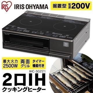 アイリスオーヤマ - アイリスオーヤマ IHクッキングヒーター ブラック IHC-SG221