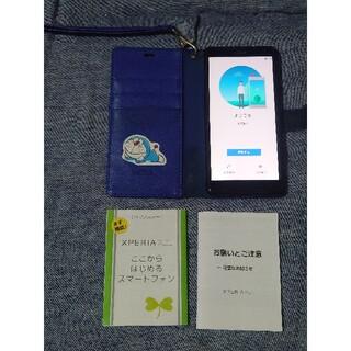 SONY - XPERIA XZ2 エクスペリア 702SO 【SIMロック解除すみ】
