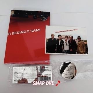 スマップ(SMAP)の【6】SMAP THANKS FOR BEIJING!! DVD(ミュージック)