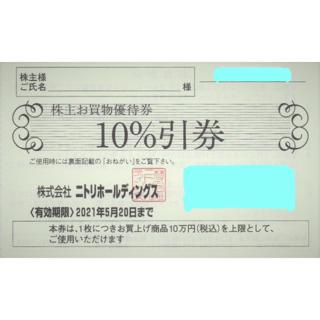 ニトリ(ニトリ)のニトリ 株主優待券 1枚 送料無料♪ デコホーム  最新版(ショッピング)