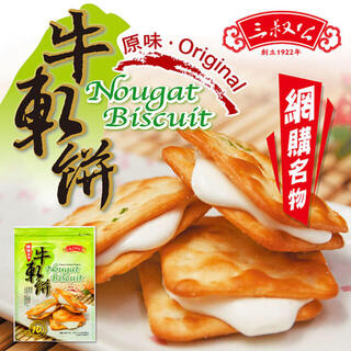 台湾 三叔公 牛軋餅 ヌガークラッカー オリジナル 10枚入 定番(菓子/デザート)