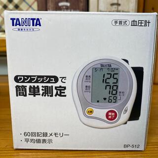 タニタ(TANITA)のTANITA 血圧計(その他)