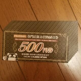 イオン(AEON)のブラックフライデー 割引券 BLACKFRIDAY 10枚セット(ショッピング)