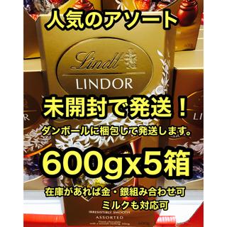 リンツ(Lindt)のリンツリンドールチョコレートアソート600gx5箱(菓子/デザート)