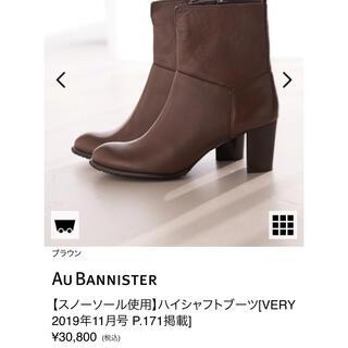 オゥバニスター(AU BANNISTER)のハイシャフトブーツ(ブーツ)