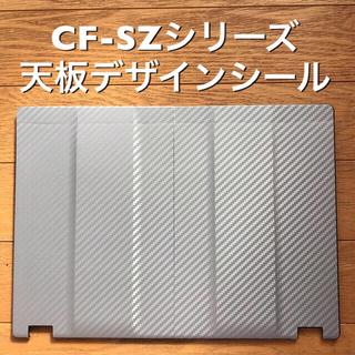 パナソニック(Panasonic)のLet's note用デザインシール 〔CF-SZシリーズ用〕(その他)