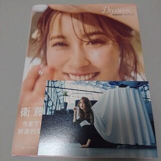 ノギザカフォーティーシックス(乃木坂46)のDecision 衛藤美彩フォトブック(アート/エンタメ)