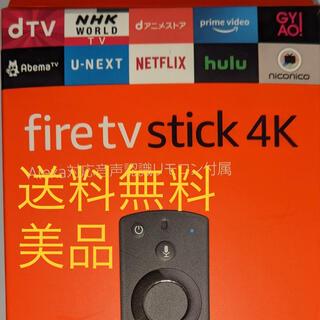 FIRE TV stick 4k 美品 送料無料