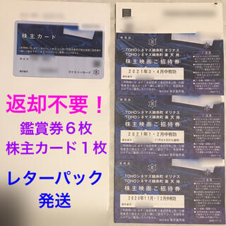 【返却不要】東京楽天地 株主優待 6枚 + 株主カード1枚※男女両方有り(その他)