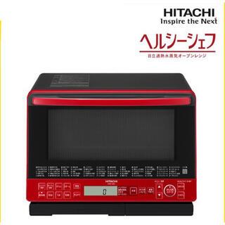 日立 - 【新品 送料込み】オーブンレンジ HITACHI MRO-S8X