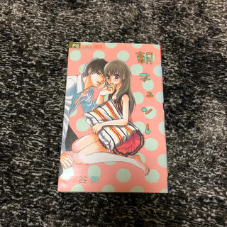 ショウガクカン(小学館)の朝チュン!(少女漫画)