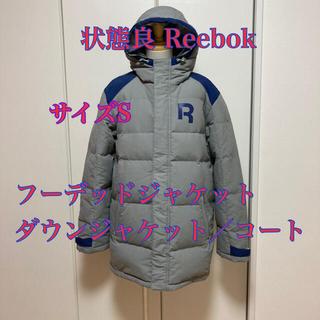 リーボック(Reebok)の☆状態良☆メンズS☆リーボック フーデッドジャケット ダウンジャケット コート(ダウンジャケット)
