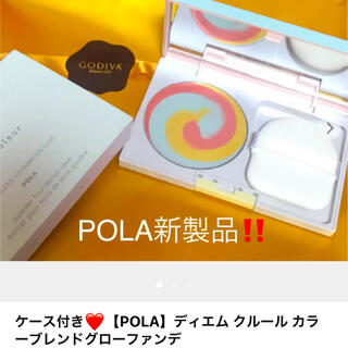 ポーラ(POLA)のPOLA ディエム クルール カラーブレンドグローファンデーション カラー(ファンデーション)