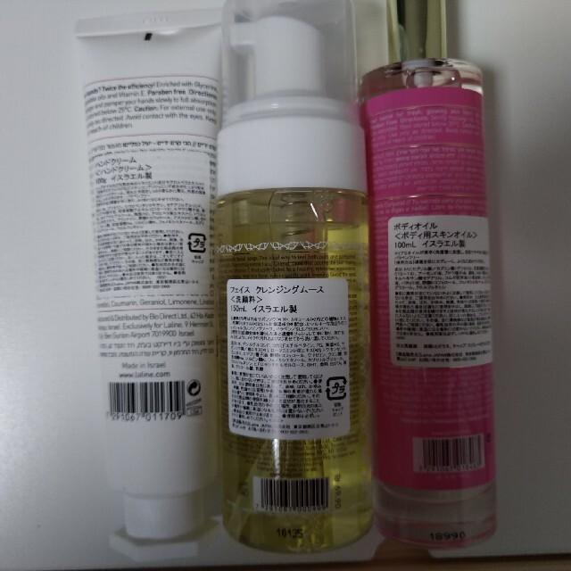 Laline(ラリン)のLALINE ハンドクリーム ボディオイル フェイスクレンジング コスメ/美容のスキンケア/基礎化粧品(クレンジング/メイク落とし)の商品写真