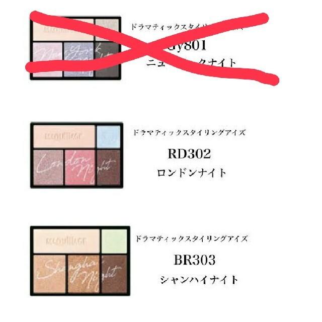 MAQuillAGE(マキアージュ)のお好きな1点 コスメ/美容のベースメイク/化粧品(アイシャドウ)の商品写真