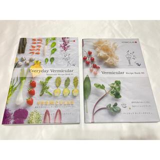 バーミキュラ(Vermicular)の【料理本】バーミキュラレシピブック2冊セット(料理/グルメ)