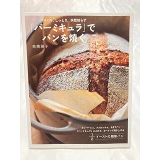 バーミキュラ(Vermicular)の【料理本】バーミキュラでパンを焼く(料理/グルメ)