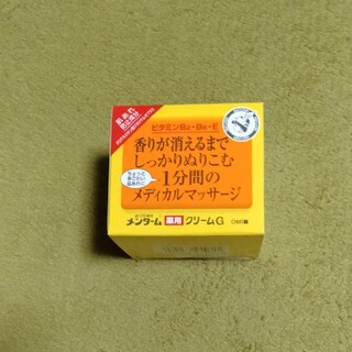 メンターム(メンターム)のメンターム メディカルクリーム(145g)(ハンドクリーム)