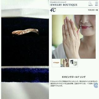 ヨンドシー(4℃)の4℃ 10k 指輪 正規品 ダイヤ 宝石 ピンク ゴールド(リング(指輪))