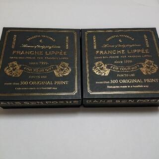 フランシュリッペ(franche lippee)の① フランシュリッペ❁ギフトボックス 2箱(小物入れ)
