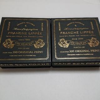 フランシュリッペ(franche lippee)の② フランシュリッペ❁ギフトボックス 2箱(小物入れ)
