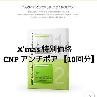 チャアンドパク(CNP)のCNP 【新品未使用】 アンチポアブラックヘッドクリアキット 10回分  箱なし(パック/フェイスマスク)