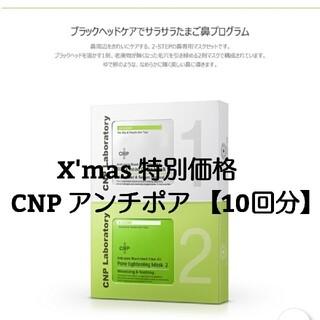チャアンドパク(CNP)のCNP 【新品未使用】アンチポアブラックヘッドクリアキット 10回分  箱なし(パック/フェイスマスク)