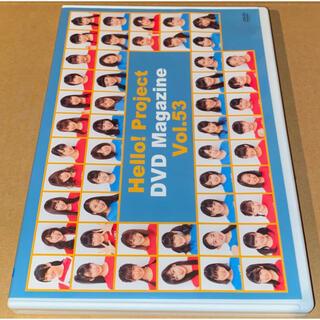 モーニングムスメ(モーニング娘。)の最終値下げ Hello! Project DVD MAGAZINE vol.53(女性アイドル)