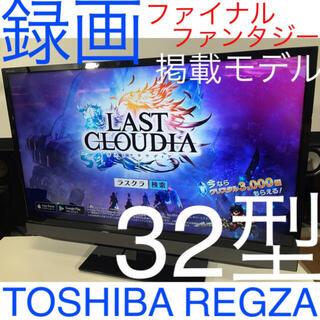 東芝 - 【超多機能 鮮やかパネル】32型 REGZA 東芝 液晶テレビ レグザ