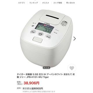 タイガー(TIGER)のタイガー 炊飯器 jpb-h101 厚釜 5.5合 (炊飯器)