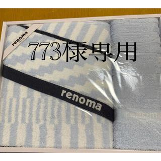 レノマ(RENOMA)の【新品】renomaバスタオルセット(タオル/バス用品)