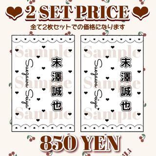 キンブレシート 「末澤誠也」 既製品 2枚セット ♡即購入、即発送◎