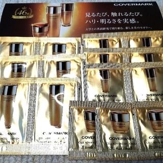 カバーマーク(COVERMARK)のカバーマーク サンプルセット COVERMARK 化粧水 美容液 クリーム(サンプル/トライアルキット)