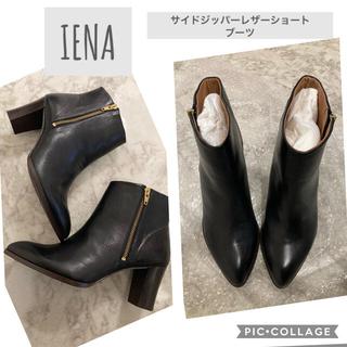IENA - ◆IENA◆サイドジッパーレザーショートブーツ