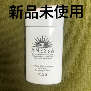 アネッサ(ANESSA)のアネッサ モイスチャーUVマイルドミルクa(日焼け止め/サンオイル)