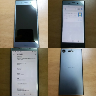 Xperia - SoftBank Xperia XZ1 701SO Blue 中古 ジャンク