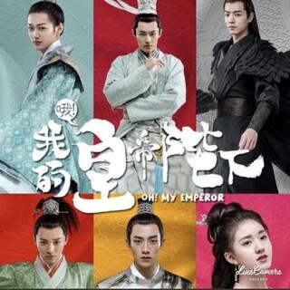 華麗なる皇帝陛下 中国ドラマ