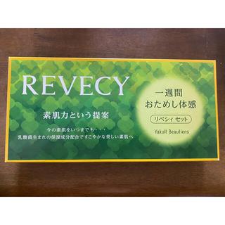 ヤクルト(Yakult)のヤクルト化粧品 リベシィおためしセット(サンプル/トライアルキット)