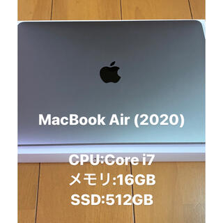 アップル(Apple)のMacBook Air (2020) Core i7 16GB 512GB(ノートPC)